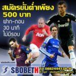 เว็บรับแทงบอลออนไลน์ SBOBETH.COM