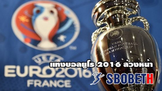sbobet sbo bets euro2016 early