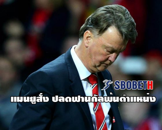van gaal out sbo sbobet