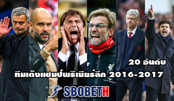 sbobet 20 rank champ premier league 2016-2017