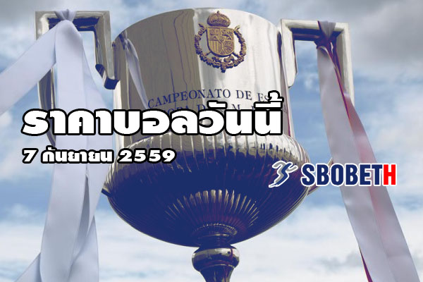 sbobet betting today 7-9-2016