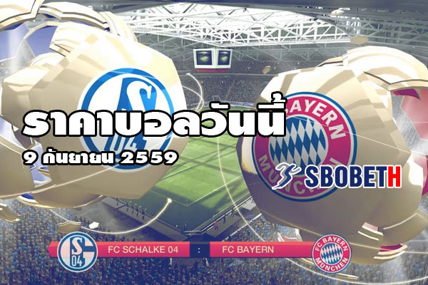 sbobet-betting-today-sbobeth-9-8-2016