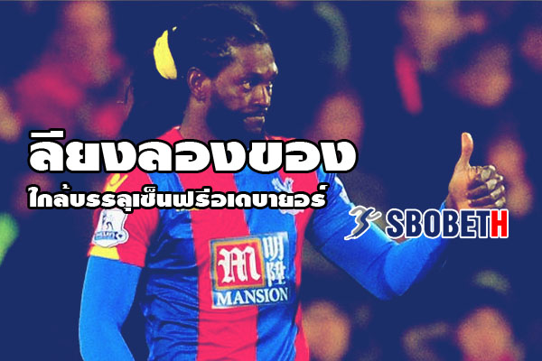 sbobeth-lyon-want-adebayor