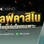 ION Casino ไอออนคาสิโนออนไลน์