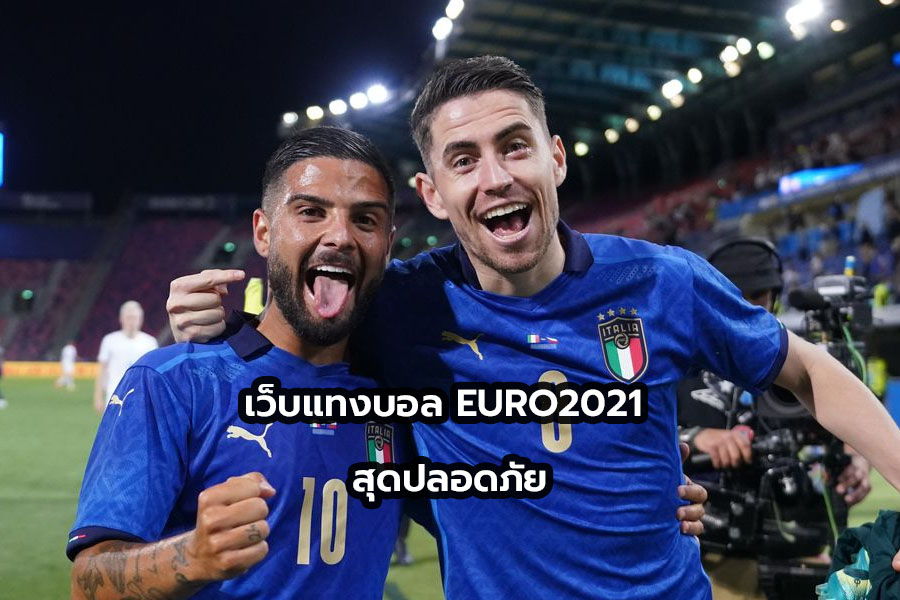 เว็บแทงบอล EURO2021 สุดปลอดภัย